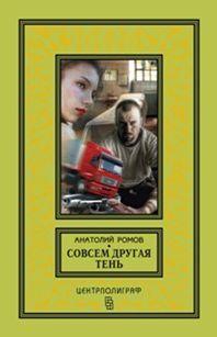 Синельников В.В. - Тайны подсознания + СД обложка книги