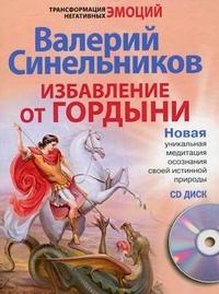 Синельников В.В. - Избавление от гордыни с СД обложка книги