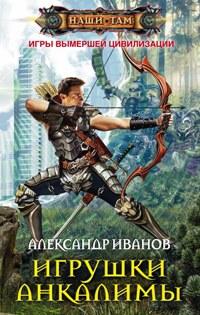 Игрушки Анкалимы Иванов