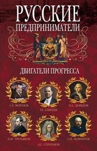 Мудрова И.А. - Русские предприниматели. Двигатели прогресса обложка книги