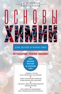 Мануйлов А.В., Родионов В.И. - Основы химии для детей и взрослых обложка книги