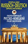 Прокопьева Н.Н. - Популярный русско-немецкий разговорник обложка книги