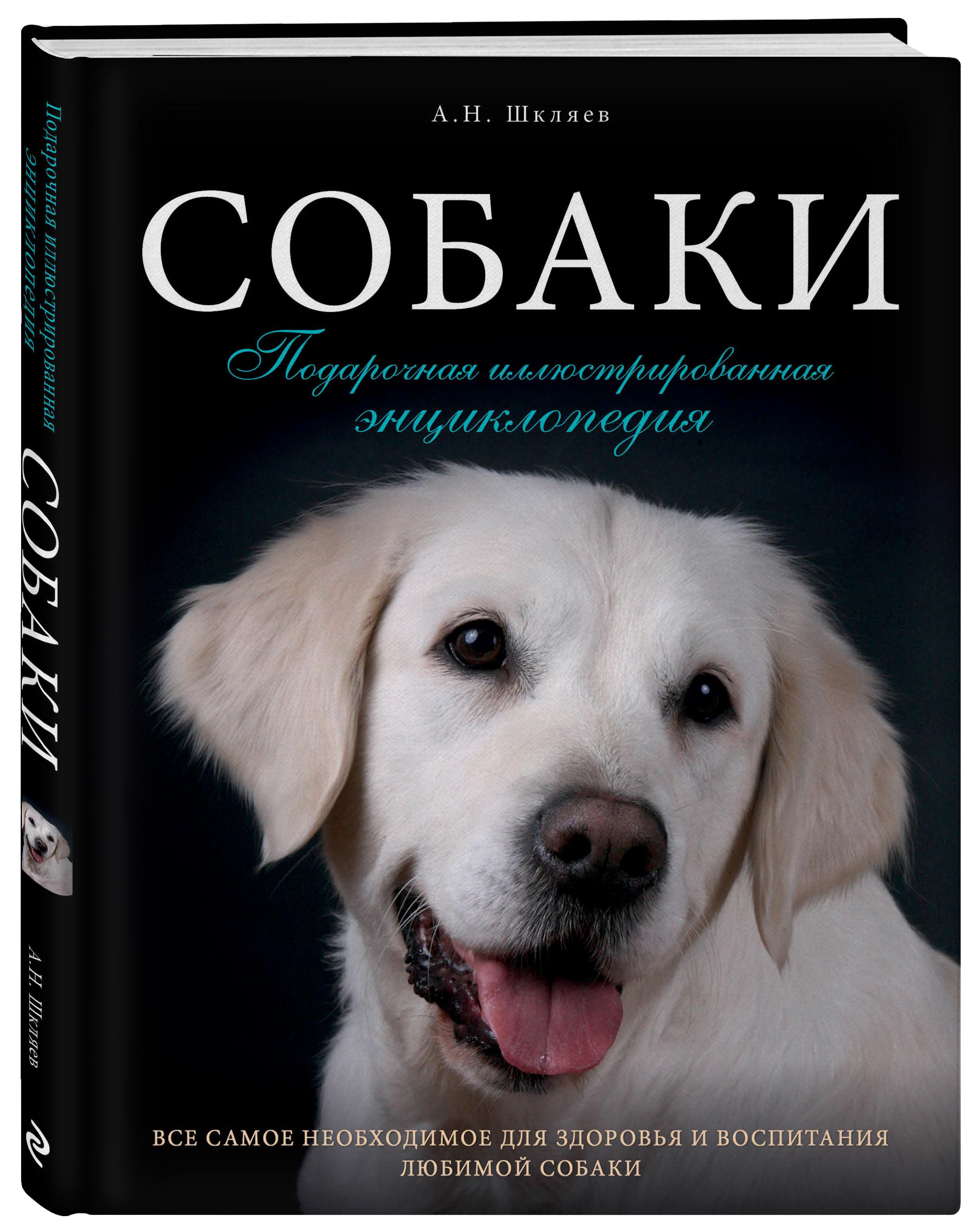 Собаки. Подарочная иллюстрированная энциклопедия ( Шкляев А.Н.  )