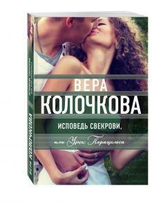 Колочкова В. - Исповедь свекрови, или Урок Парацельса обложка книги