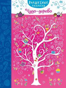 - Чудо-дерево обложка книги