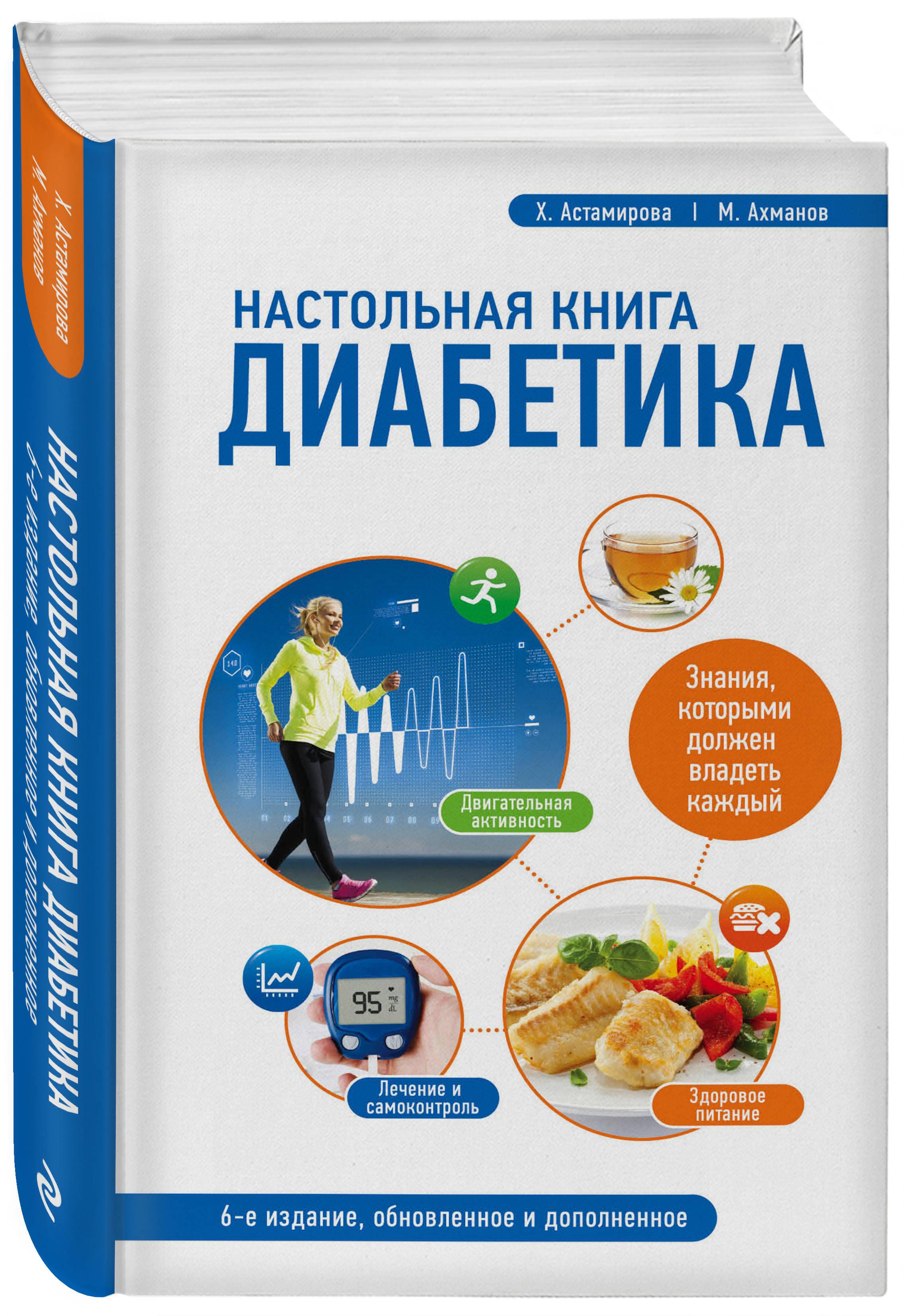 Настольная книга диабетика: 6-е издание ( Астамирова Х.С., Ахманов М.С.  )