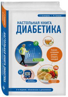Астамирова Х.С., Ахманов М.С. - Настольная книга диабетика: 6-е издание обложка книги