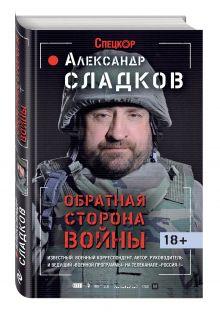 Сладков А.В. - Обратная сторона войны обложка книги