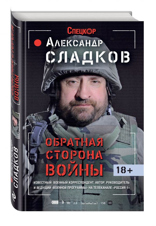 Обратная сторона войны Сладков А.В.