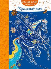 - Крылатый конь обложка книги