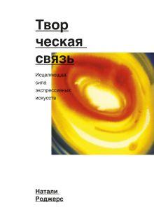 Роджерс Н. - Творческая связь. Исцеляющая сила экспрессивных искусств обложка книги