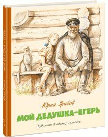 Грибов Ю.Т. - Мой дедушка - егерь обложка книги