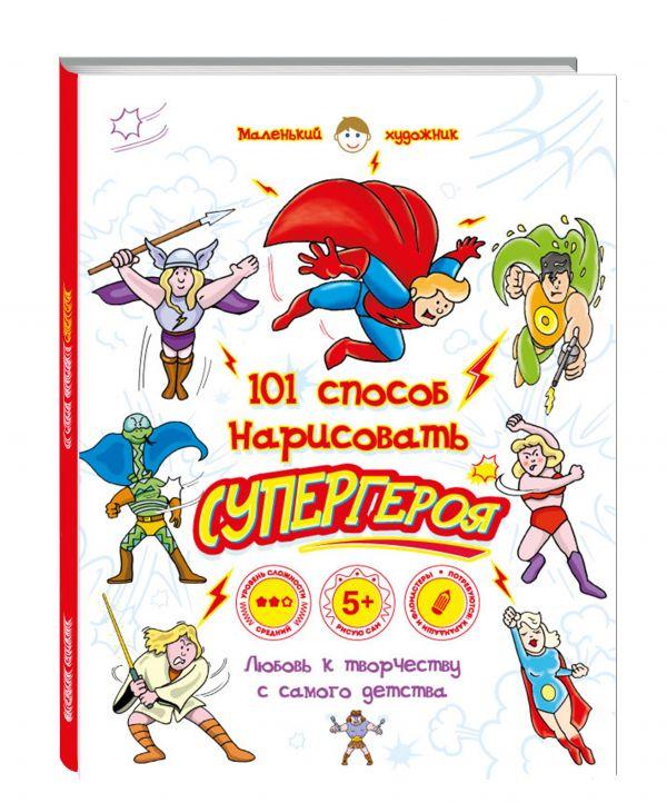 101 способ нарисовать супергероя! Горбатова А.А.