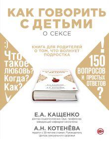 Обложка Как говорить с детьми о сексе Евгений Кащенко, Анна Котенева