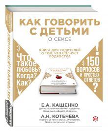 Кащенко Е.А., Котенёва А.Н. - Как говорить с детьми о сексе обложка книги