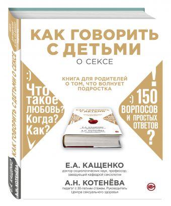 Как говорить с детьми о сексе Кащенко Е.А., Котенёва А.Н.