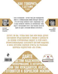 Обложка сзади Как говорить с детьми о сексе Евгений Кащенко, Анна Котенева