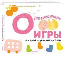 - Gakken. Развивающие игры для детей от рождения до 1 года обложка книги