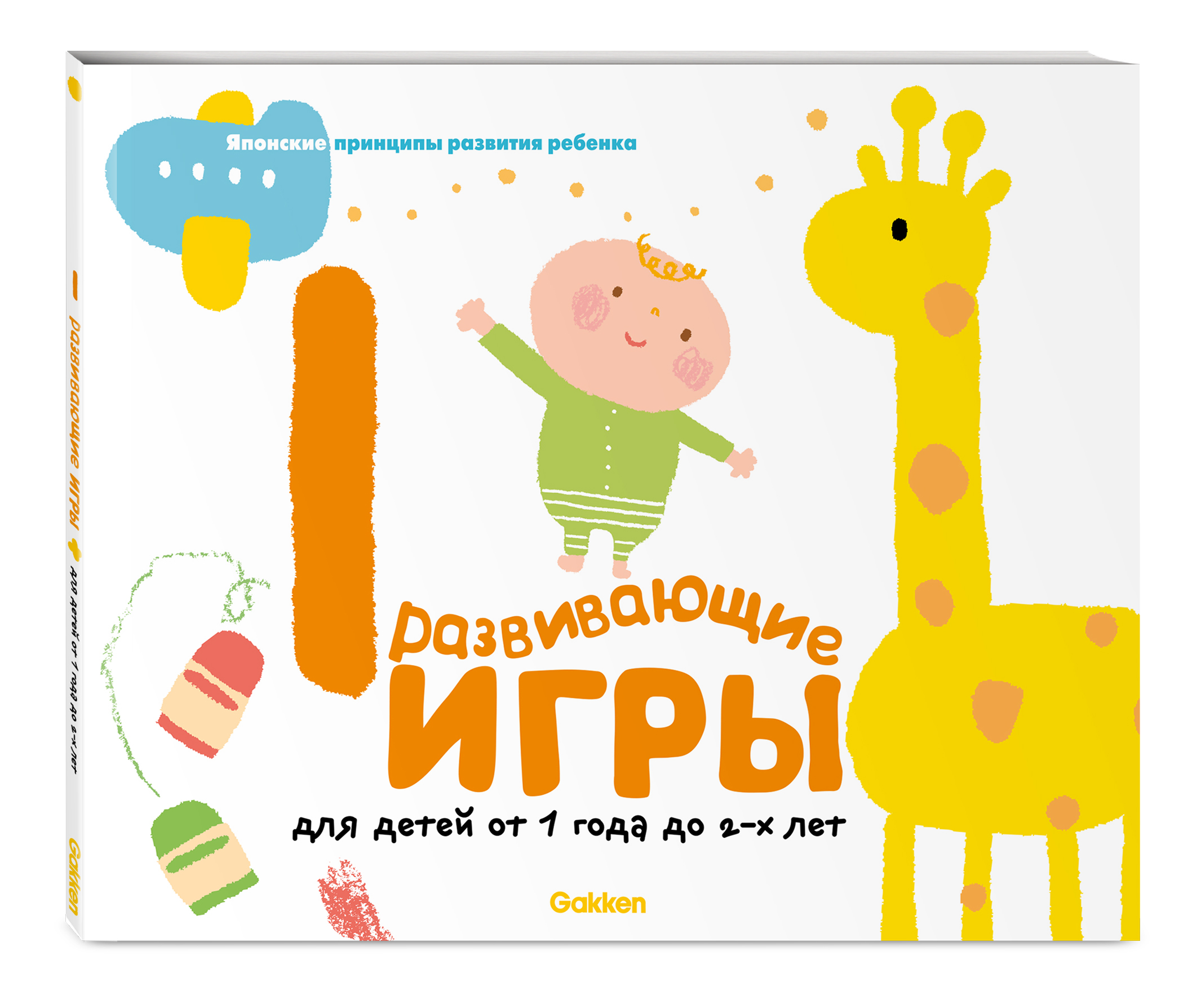 Gakken. Развивающие игры для детей от 1 года до 2-х лет (с наклейками) развивающие игры