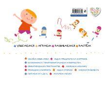 Обложка сзади Gakken. Развивающие игры для детей от 3-х до 4-х лет (с наклейками)