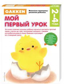- Gakken. 2+ Мой первый урок обложка книги