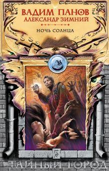 Ночь Солнца обложка книги