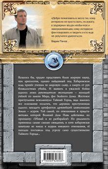 Обложка сзади Ночь Солнца Вадим Панов, Александр Зимний
