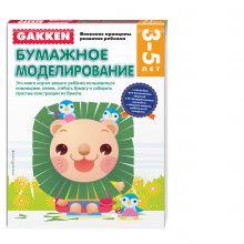 - Gakken. 3+ Бумажное моделирование обложка книги