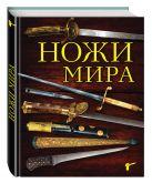 Волков В. - Ножи мира. 2-е издание' обложка книги