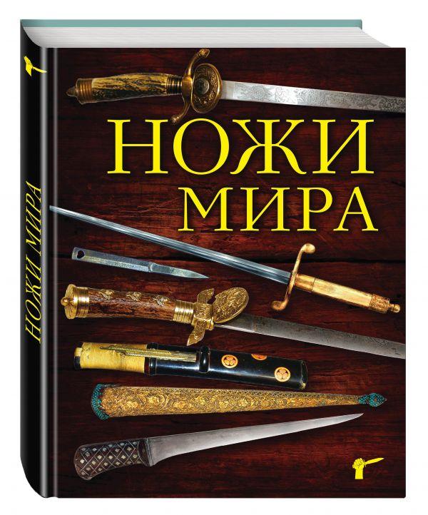 Ножи мира. 2-е издание Волков В.