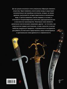 Обложка сзади Ножи мира. 2-е издание Вячеслав Волков