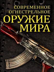 Обложка Современное огнестрельное оружие мира. 2-е издание Вячеслав Волков