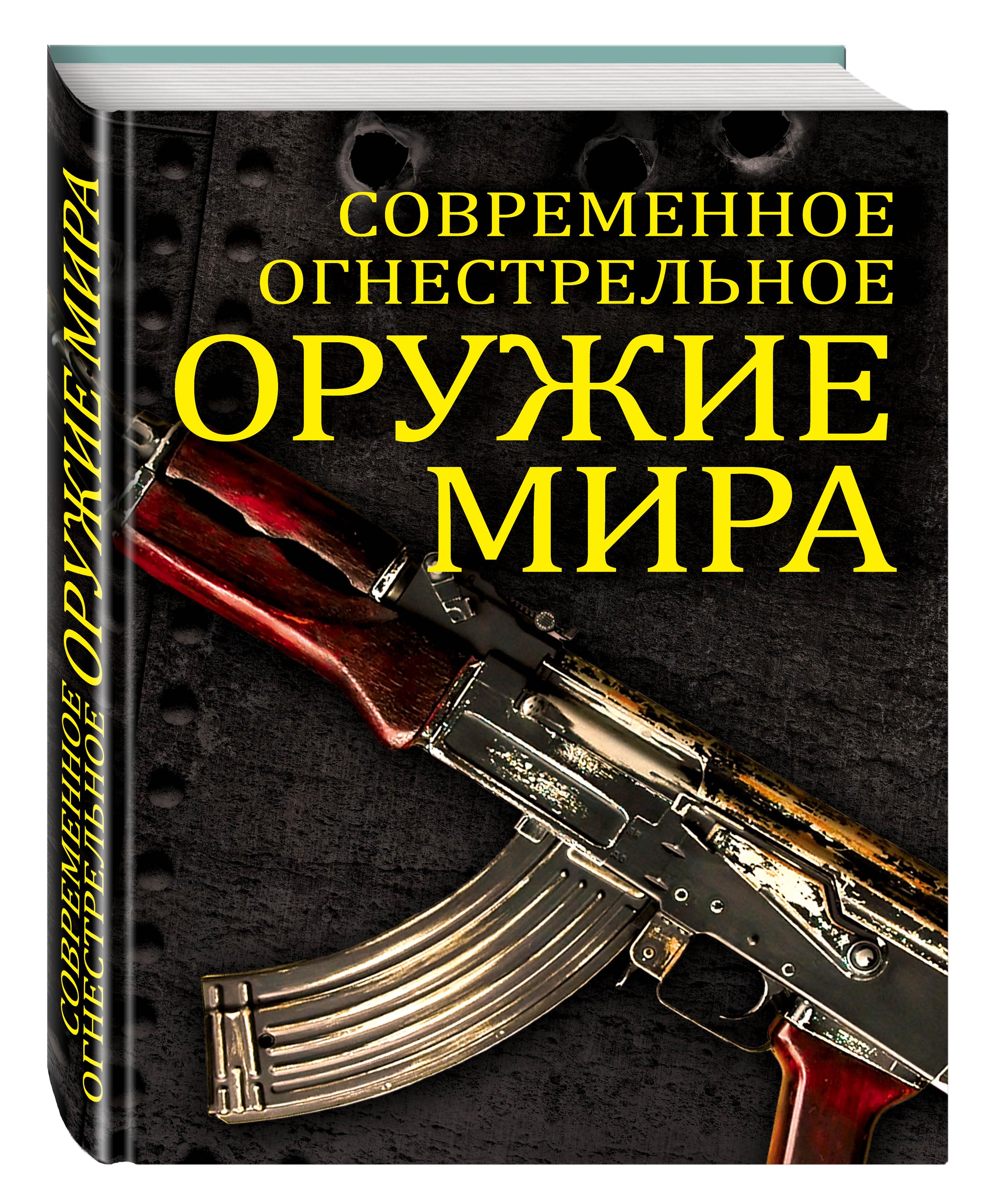 Современное огнестрельное оружие мира. 2-е издание ( Волков В.  )
