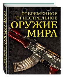 Волков В. - Современное огнестрельное оружие мира. 2-е издание обложка книги