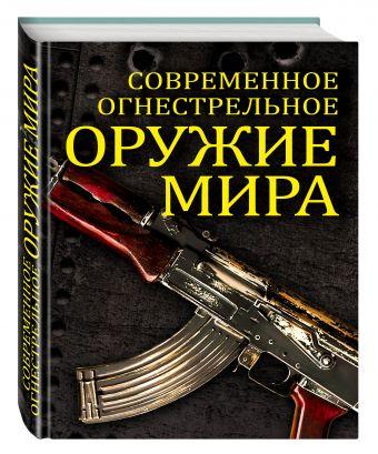 Современное огнестрельное оружие мира. 2-е издание Волков В.
