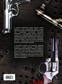 Обложка сзади Современное огнестрельное оружие мира. 2-е издание Вячеслав Волков