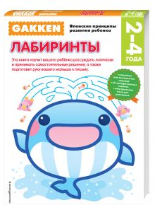 - Gakken. 2+ Лабиринты обложка книги