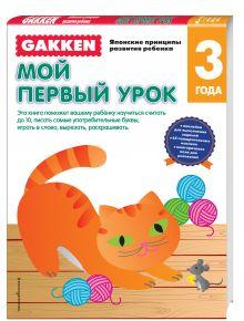 - Gakken. 3+ Мой первый урок обложка книги