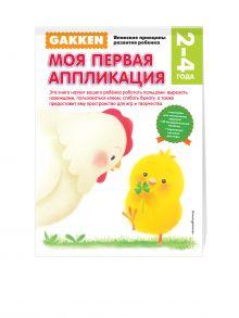 - Gakken. 2+ Моя первая аппликация обложка книги