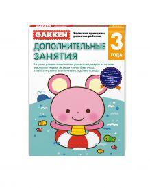 - Gakken. 3+ Дополнительные занятия обложка книги