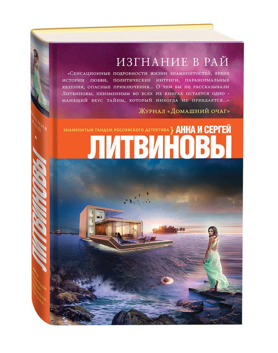 Литвинова А.В., Литвинов С.В. Изгнание в рай