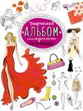 Творческий альбом модного дизайнера от ЭКСМО