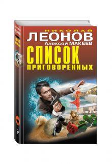 Леонов Н.И., Макеев А.В. - Список приговоренных обложка книги