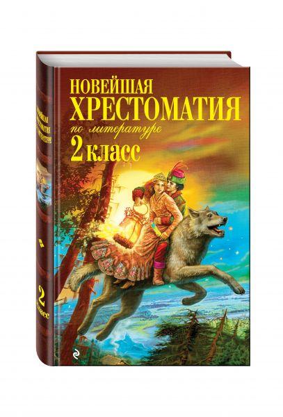 Новейшая хрестоматия по литературе. 2 класс. 6-е изд., испр. и доп.