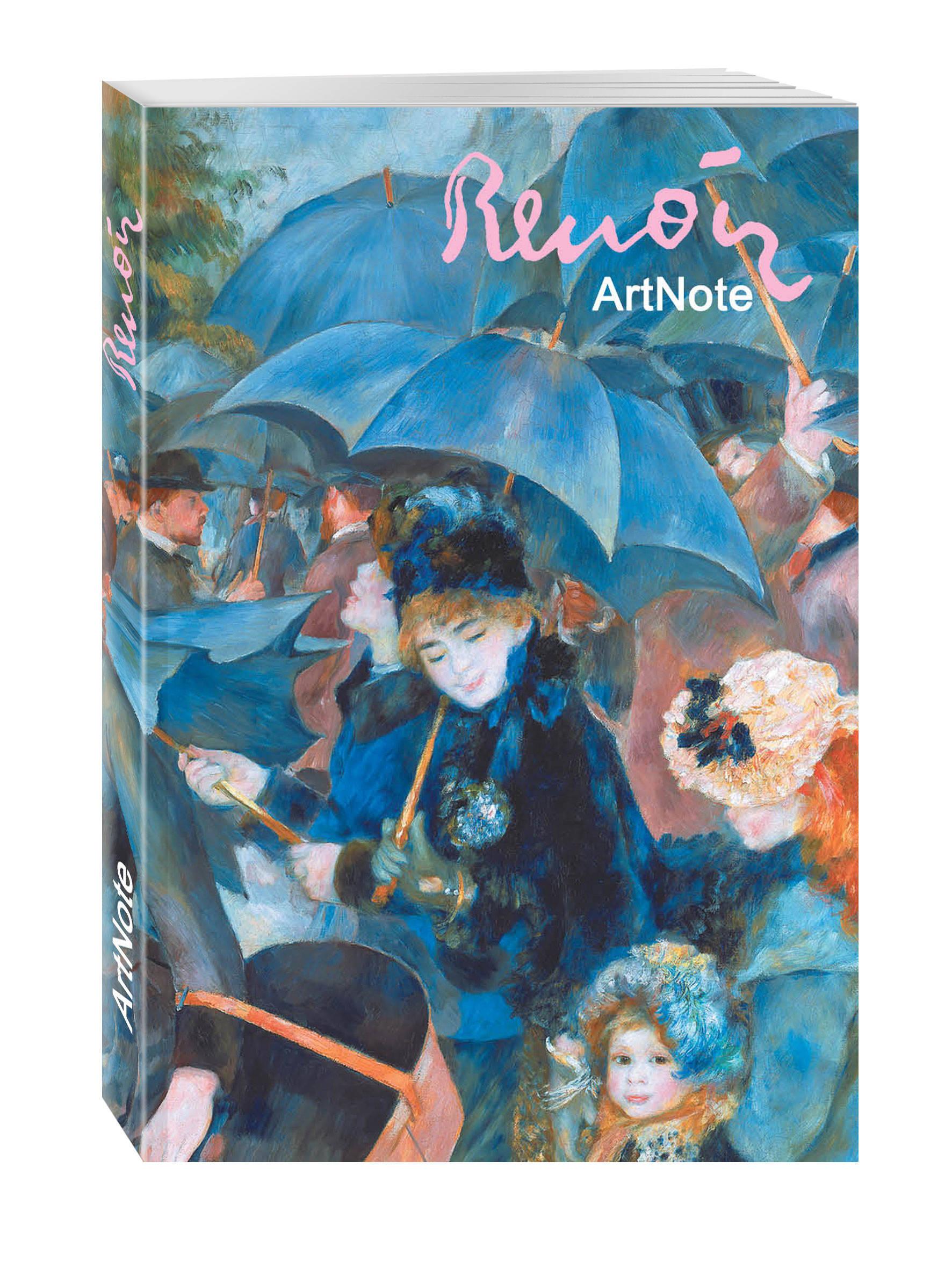 Ренуар. ArtNote mini. Зонтики