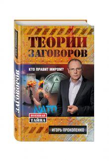Прокопенко И.С. - Теории заговоров. Кто правит миром? обложка книги
