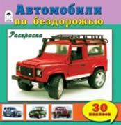 Автомобили по бездорожью (познавательные раскраски с накл.)