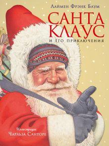 Баум Л.Ф. - Санта Клаус и его приключения (ил. Ч. Санторе) обложка книги