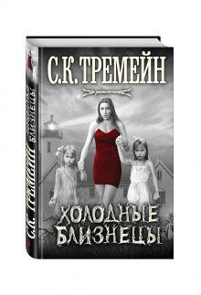 Тремейн С.К. - Холодные близнецы обложка книги