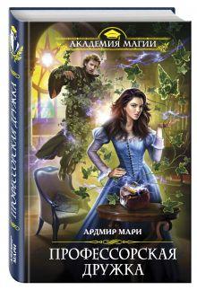 Мари А. - Профессорская дружка обложка книги